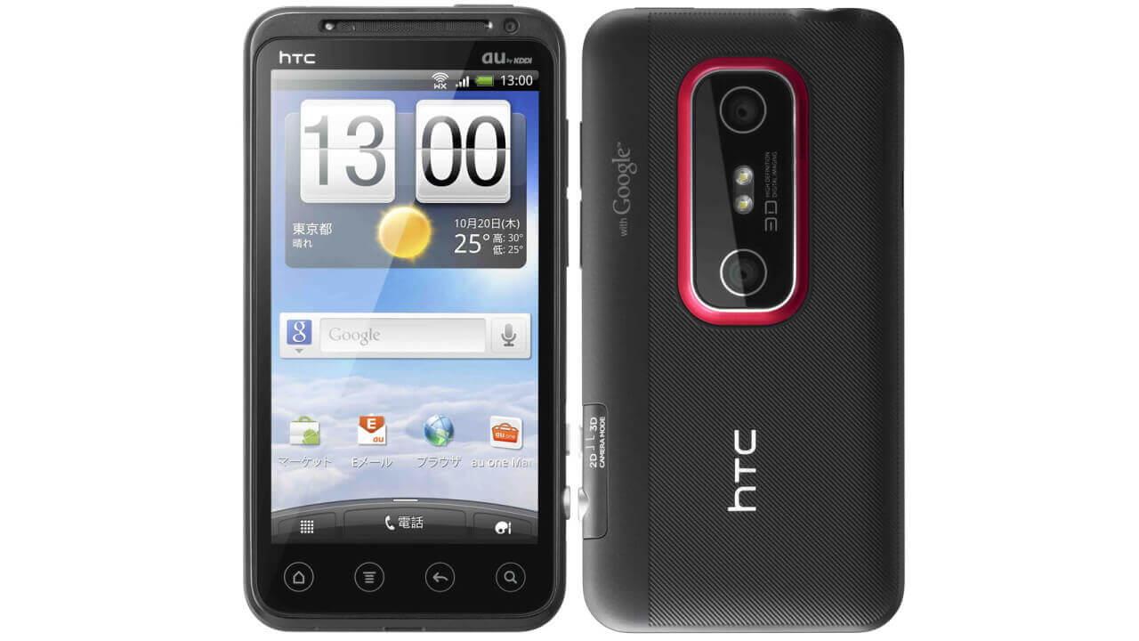 「HTC EVO 3D」が届きました