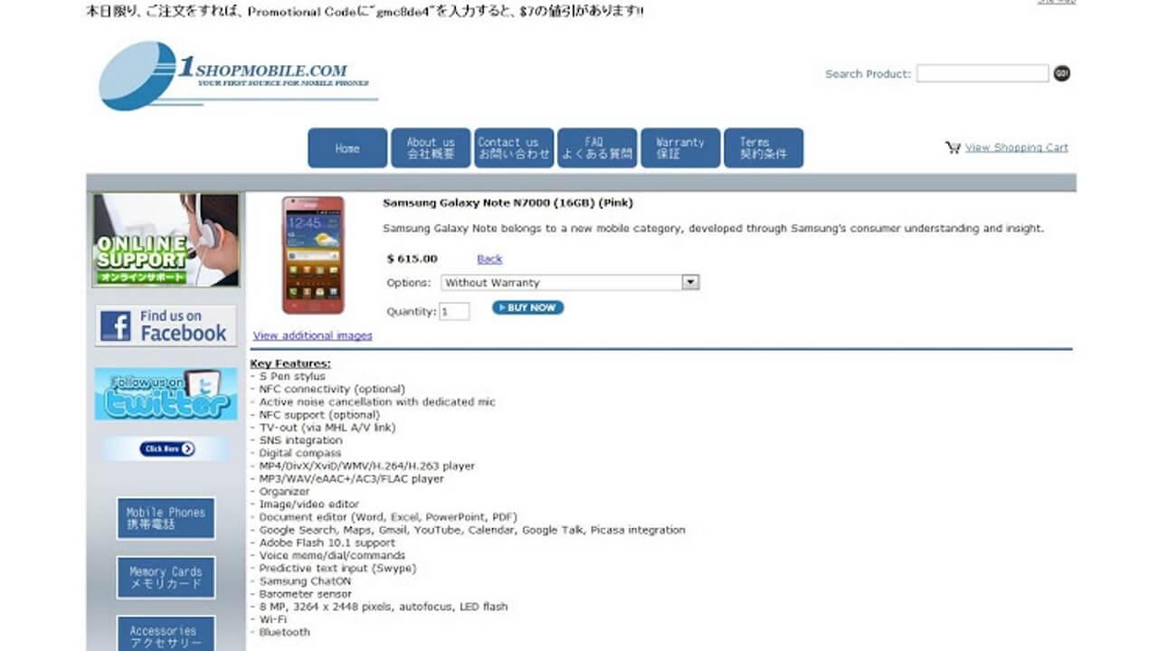 1ShopMobile、「Galaxy Note」ピンク発売