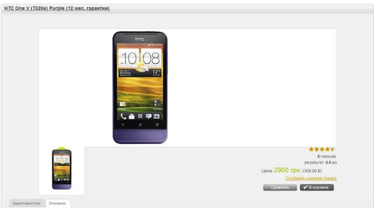 「HTC One V」パープルがロシアのネットショップで販売