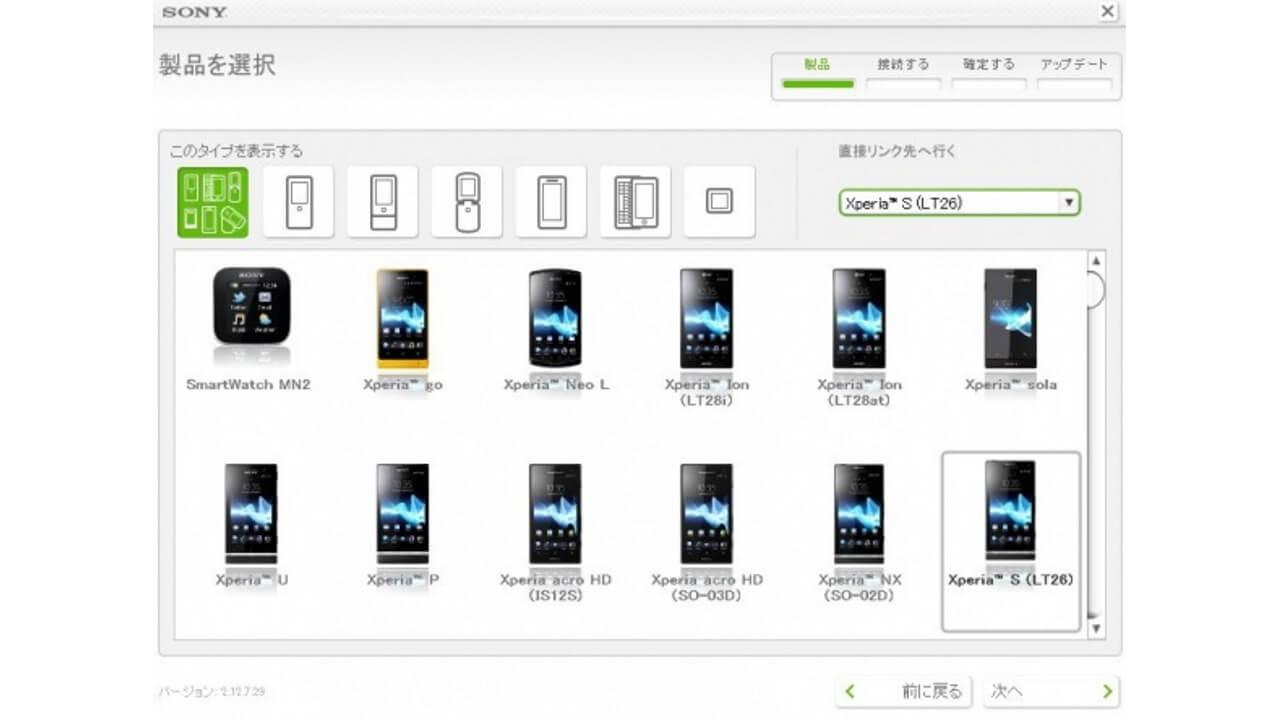 SEUS(SUS)に「Xperia Go/Neo L」が登場