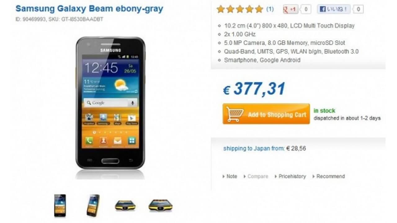 「Galaxy Beam(GT-I8530)」はEU圏が安い