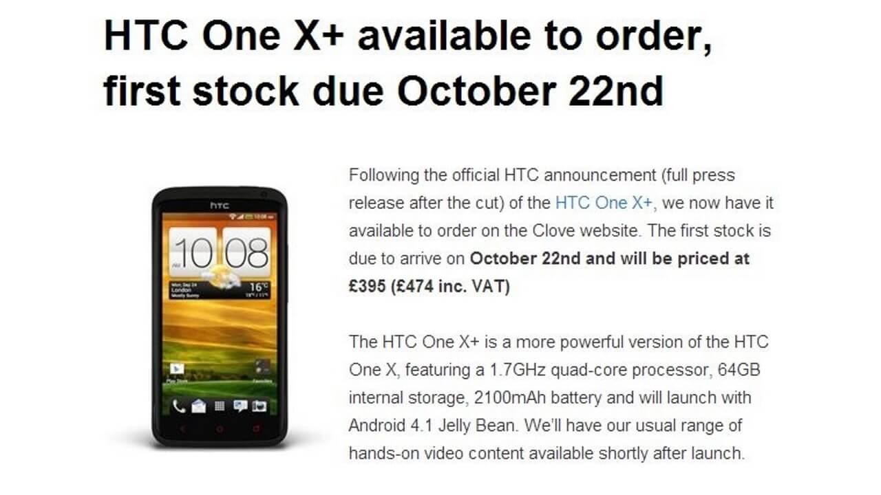 HTC One X+ S728eの発売は10月22日の予定