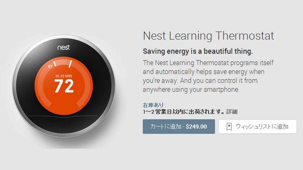 米Google Playで学習型サーモスタット「Nest Learning Thermostat」発売