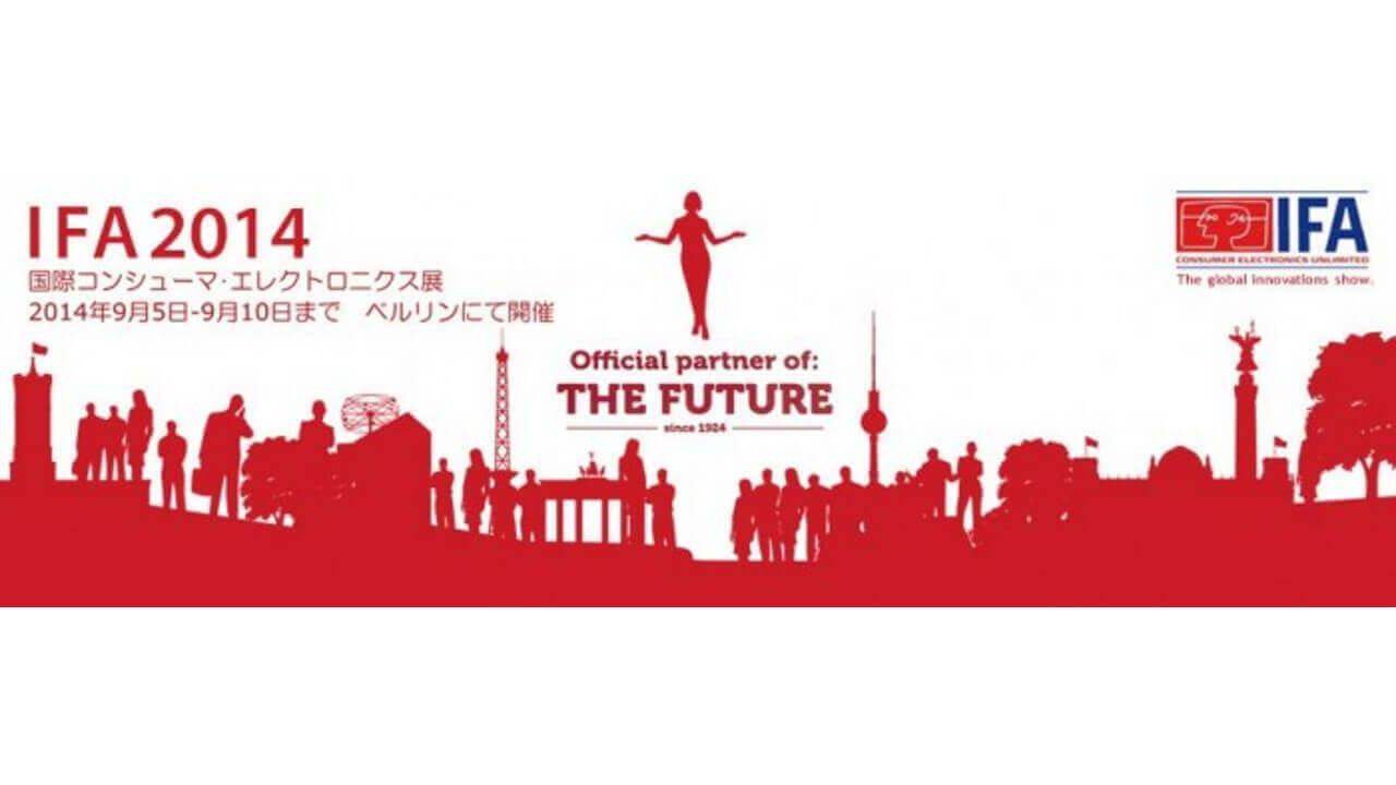 Sonyのプレスカンファレンスは日本時間9月3日23:15分から【IFA 2014】