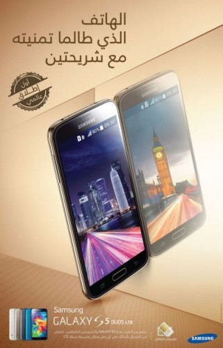 アラブ首長国連邦とカタールでLTEに対応するDual-SIM版・Galaxy S5 Duosが販売が開始