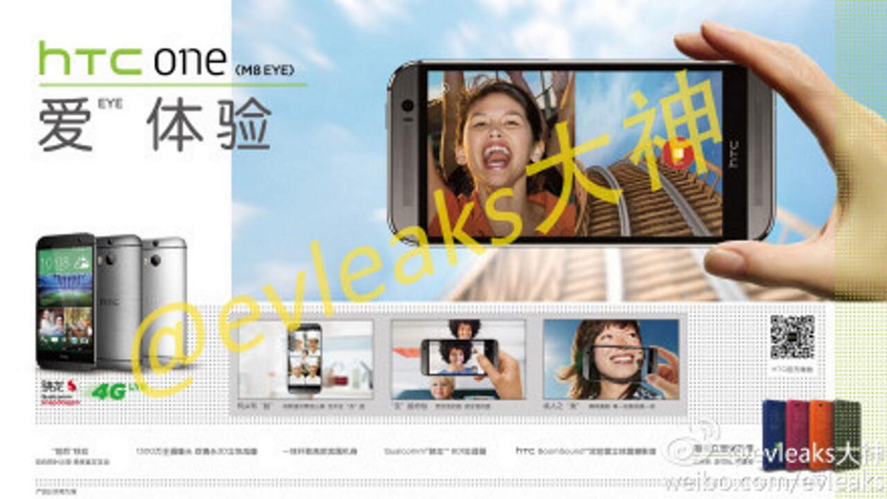10月8日に発表される予定のHTC One(M8 EYE)のプレスイメージがリーク