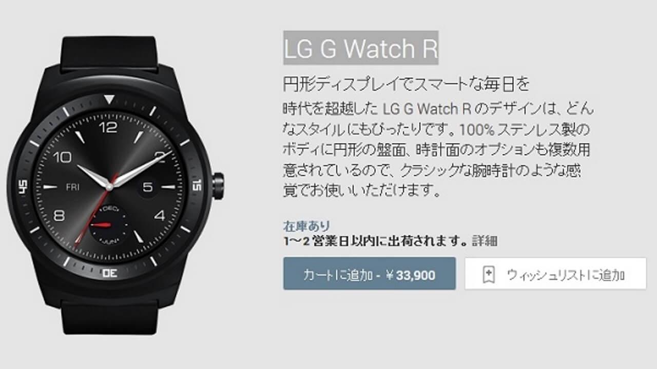 国内Google Play Store「LG G Watch R」発売