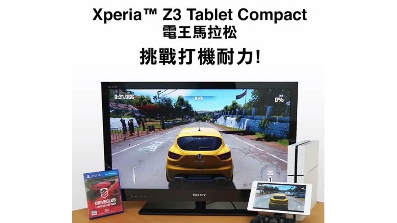 香港Sony Mobileによる「Xperia Z3 Tablet Compact」のバッテリーテスト動画