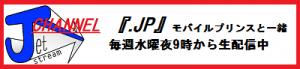 """Jetstream CHANNEL"" 2015年4月8日 『.JP』モバイルプリンスと一緒 Episode 14:最終回"