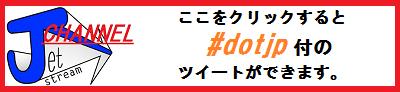#dotjp