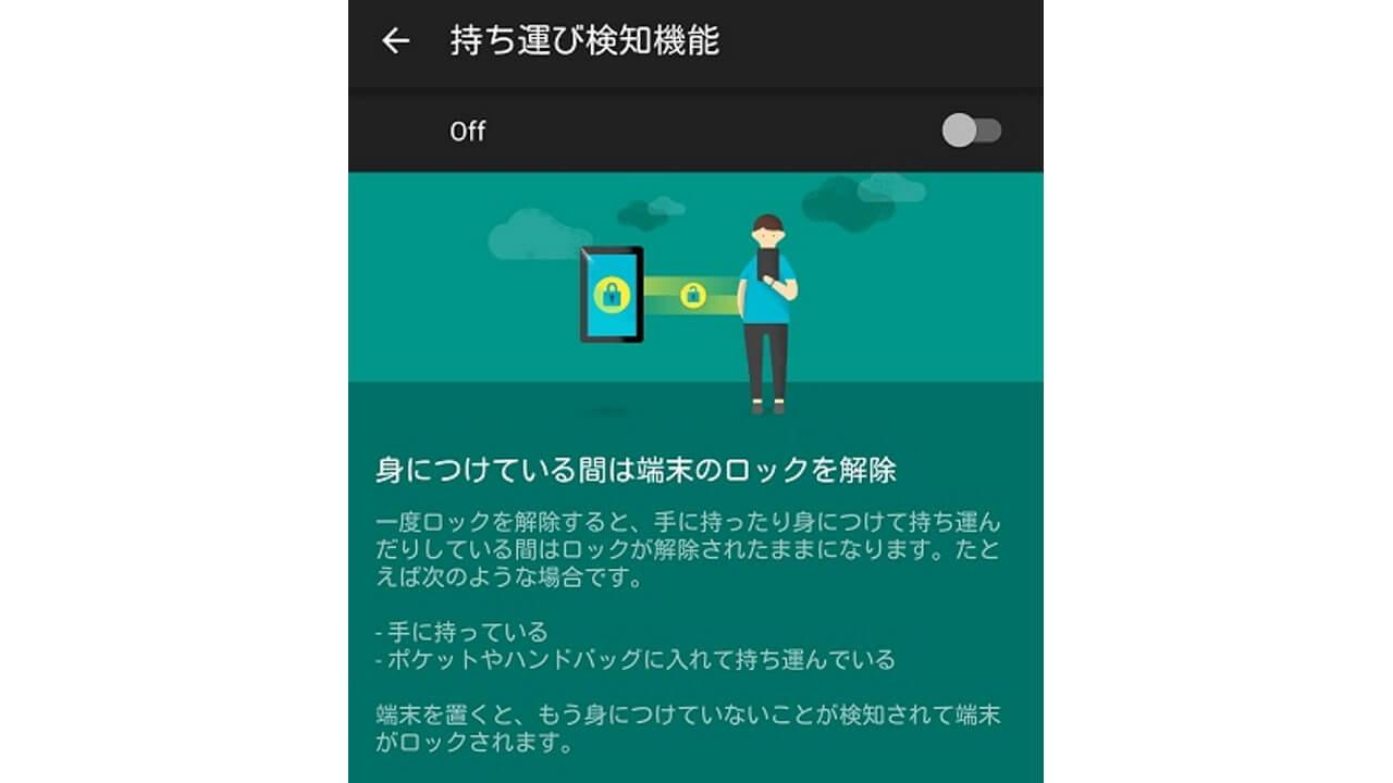 Android 5.0のSmart Lockに「持ち運び検知機能」追加