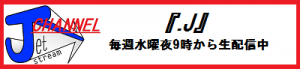 """Jetstream CHANNEL"" 2015年5月27日『.J』Episode 7:海外では新製品の発売ラッシュ"