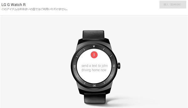 日本のGoogle Storeで「LG G Watch R」の販売が終了