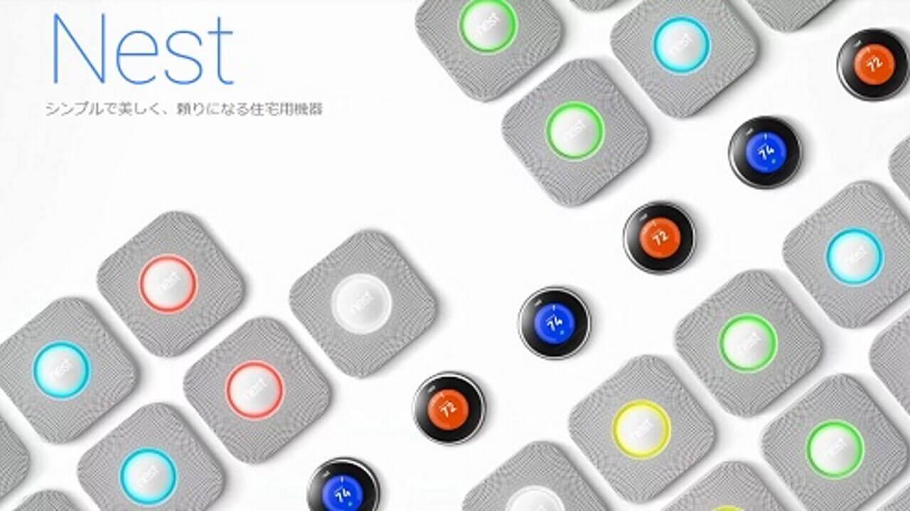 Google、新スマートホームデバイス「Nest Protect(2nd Gen)」「Nest Cam」発表