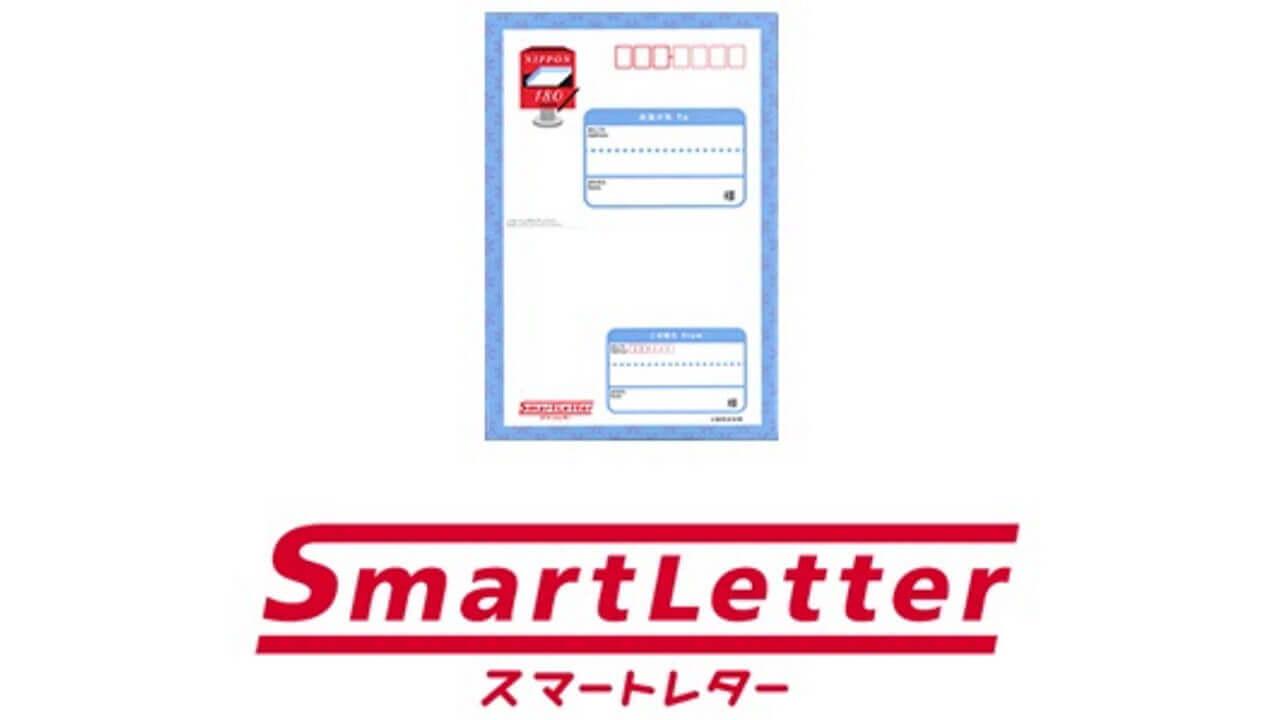 日本郵便、封筒型郵便サービス「スマートレター」を8月3日から全国販売