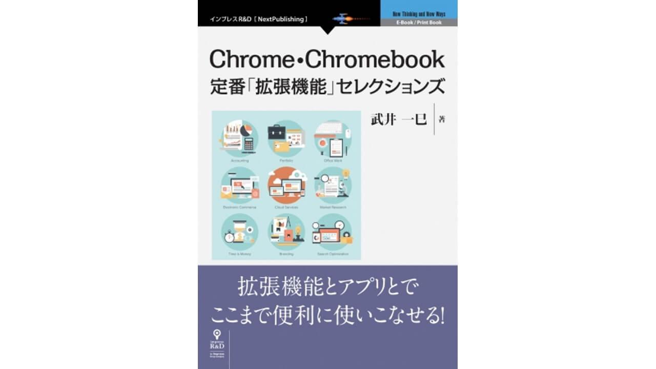 インプレスR&D、Google Chromeの拡張機能を紹介した『Chrome・Chromebook定番「拡張機能」セレクションズ』発行