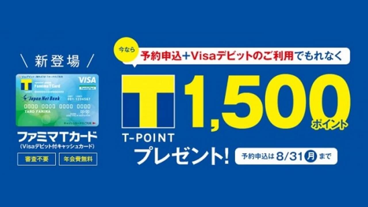 日本初Visaデビット付「ファミマTカード」9月より発行開始