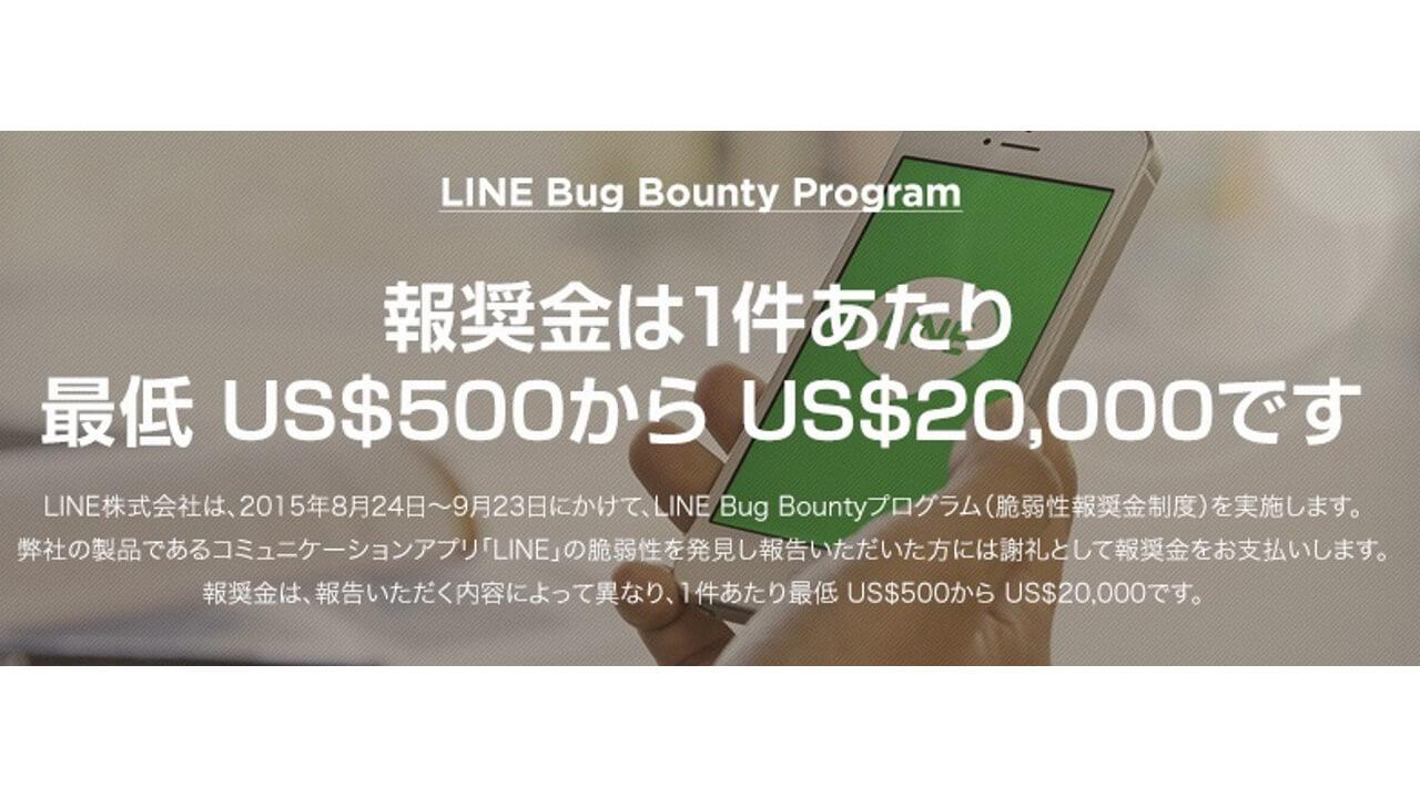 最大$20,000の報奨金が貰えるバグ報告プログラム「LINE Bug Bounty Program」実施