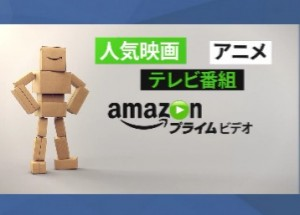 Amazon、プライム会員は追加料金なしで動画が見放題となる「Amazonプライムビデオ」を9月から開始