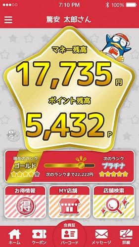 ドン・キホーテの電子マネー「majica」の公式アプリがリリース