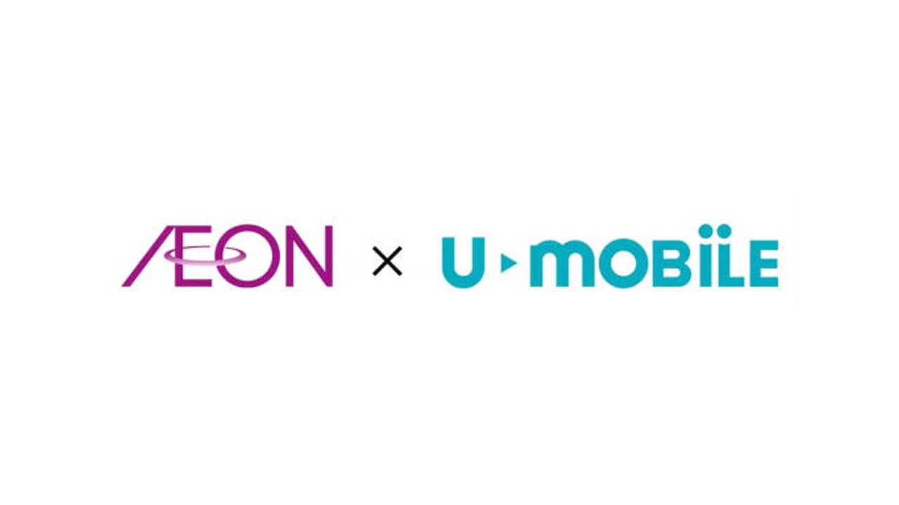 U-NEXTのMVNO「U-mobile」全国イオン店舗で購入可能に