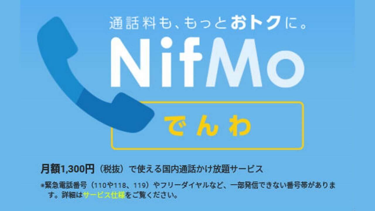 完全定額制IP電話サービス「NifMoでんわ」MVNO向けにリリース