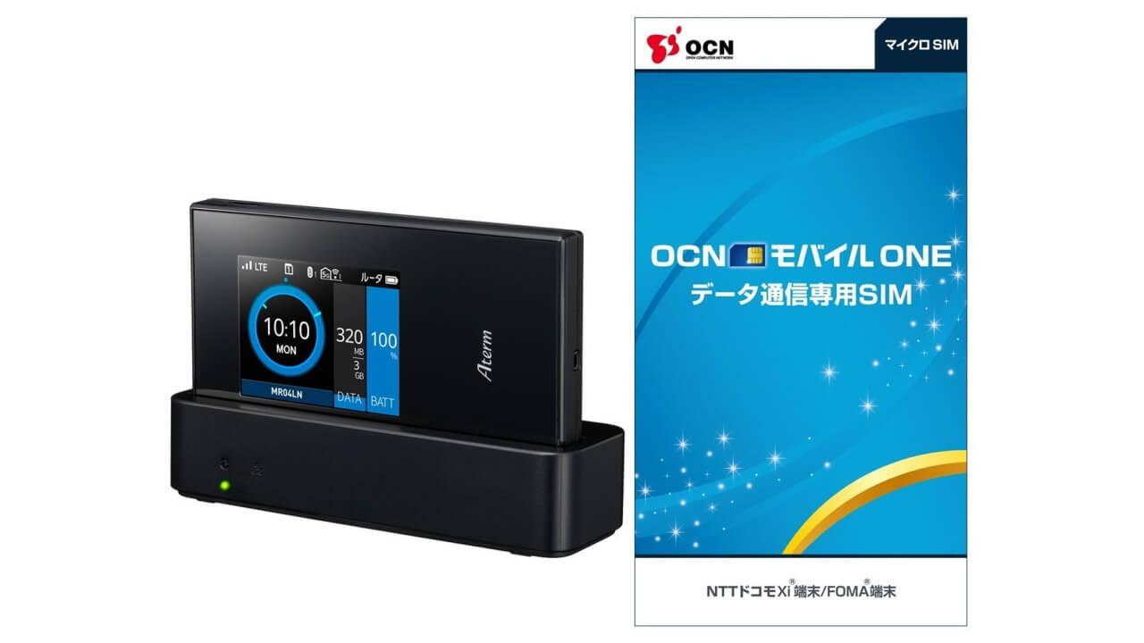 NECのSIMフリーモバイルルーター「Aterm MR04LN(クレードル付)」がAmazon特選品で18,900円に