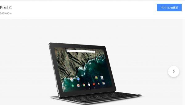 Google Store-2