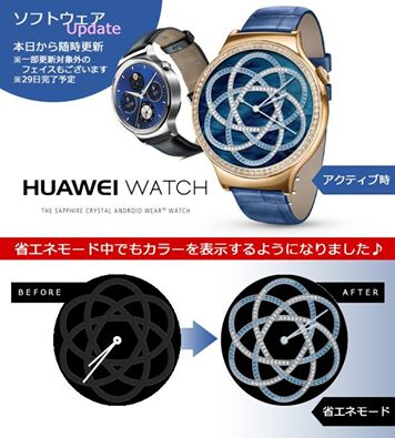 Huawei Japan、「Huawei Watch」にAndroid Wear 1.5アップデートを開始