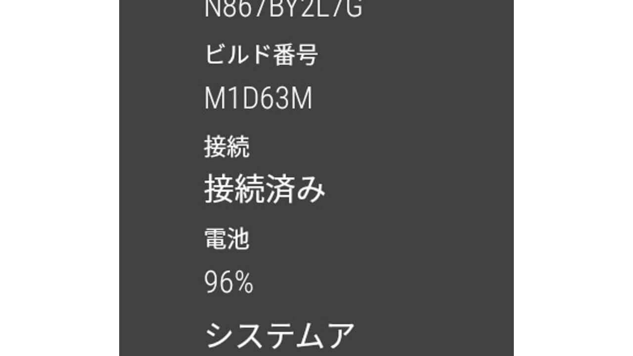 「Moto 360 Sport」にもビルド番号「M1D63M」アップデートが降ってきました
