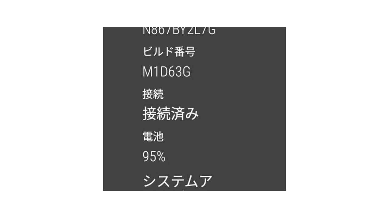 「Moto 360 Sport」にもビルド番号「M1D63G」アップデートが降ってきました