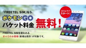 FREETEL、「FREETEL SIM」でポケモンGoの通信料を無料化するサービスを開始