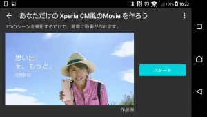 Sony Mobile、Xperia向けの新アプリ「だから私は、Xperia。」をリリース