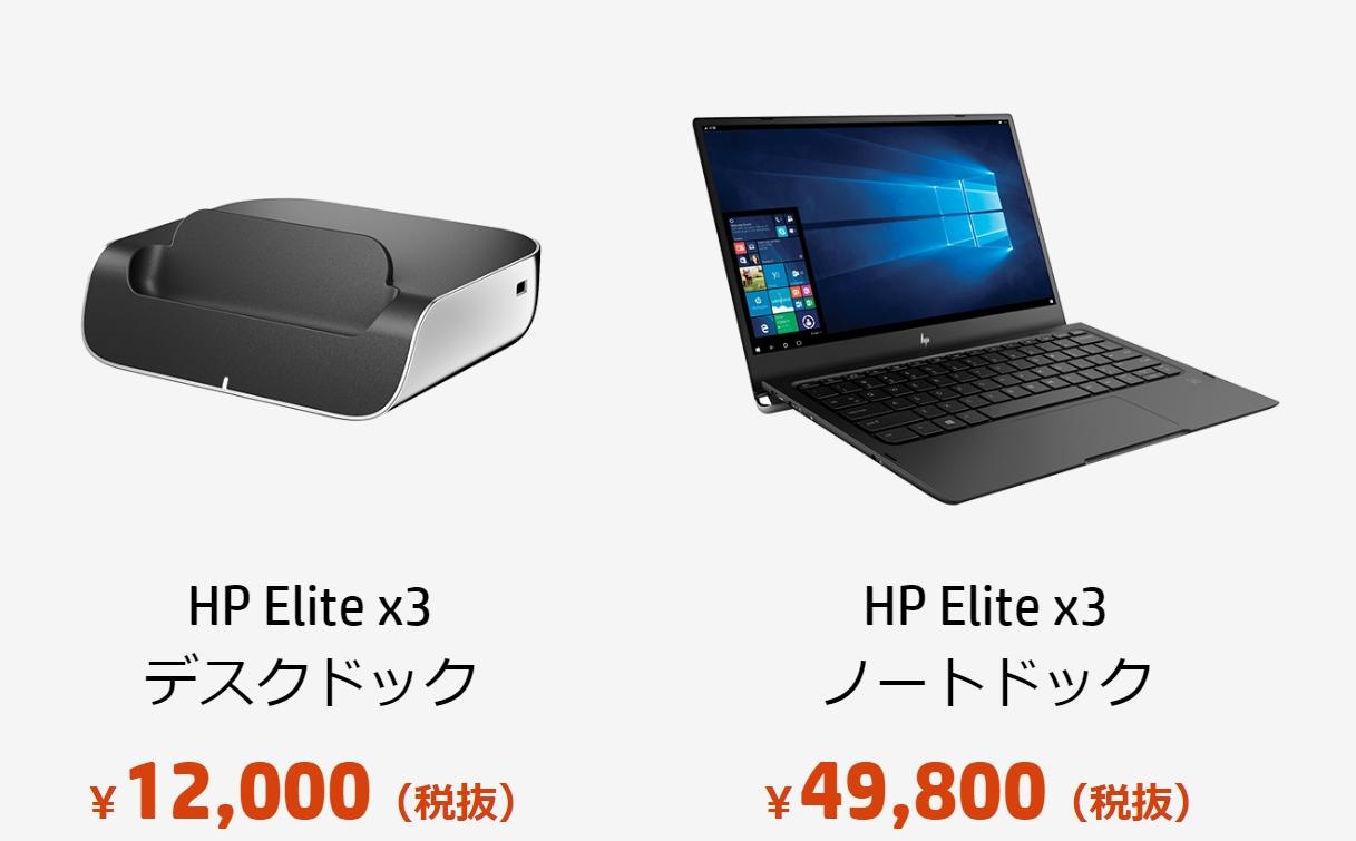 日本HP、「HP Elite x3」用のデスクドックとノートドックの予約販売を開始、納期は未定