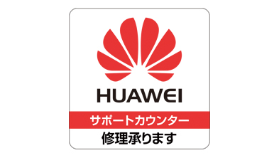 Huawei Japan、SIMフリー製品の修理受付を10月20日から全国のY!mobileショップで開始