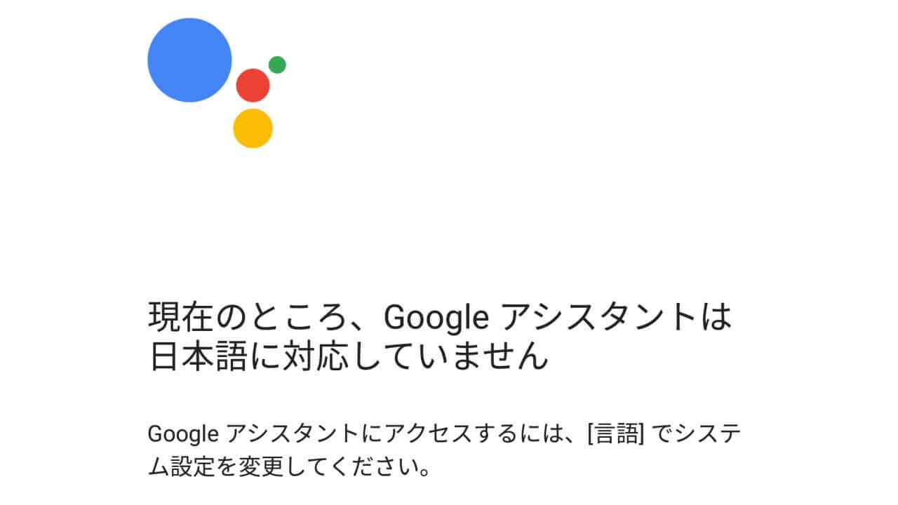 「Google Allow」Google アシスタント日本語サポート