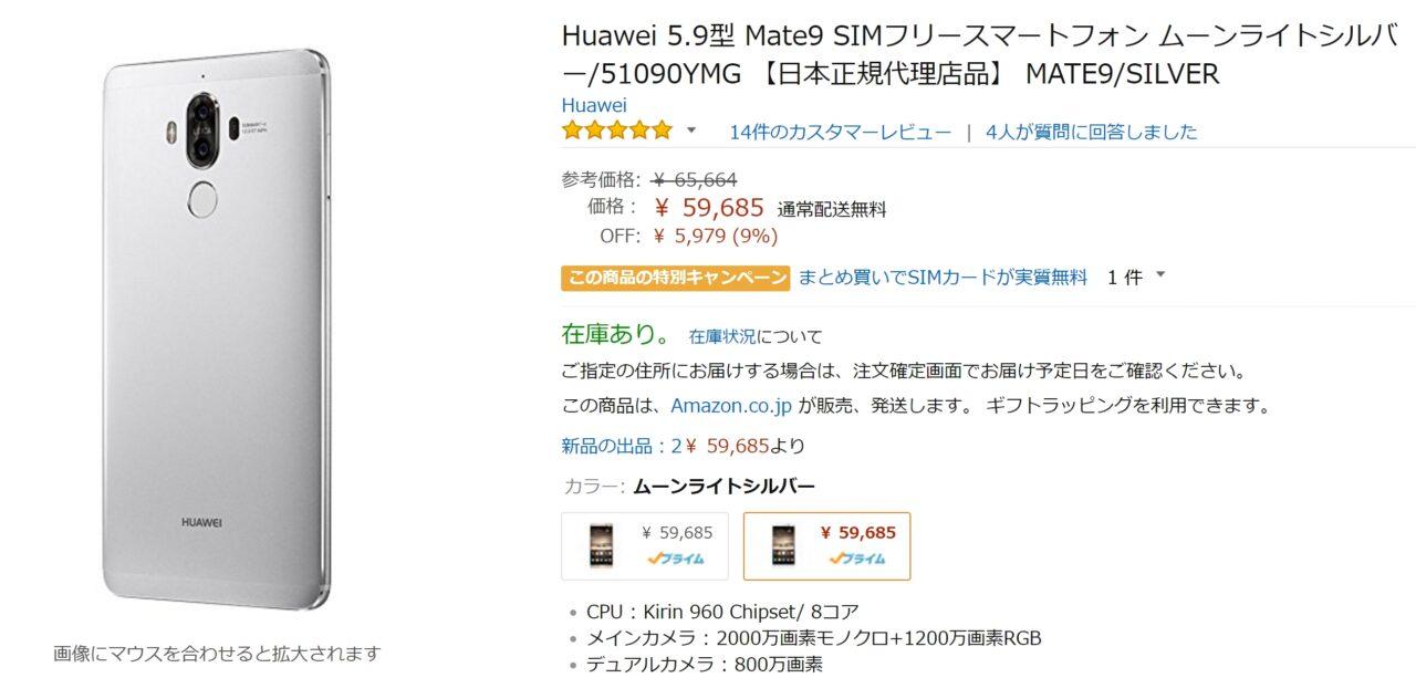 国内Amazonで「Huawei Mate 9」が9%引きの59,685円に