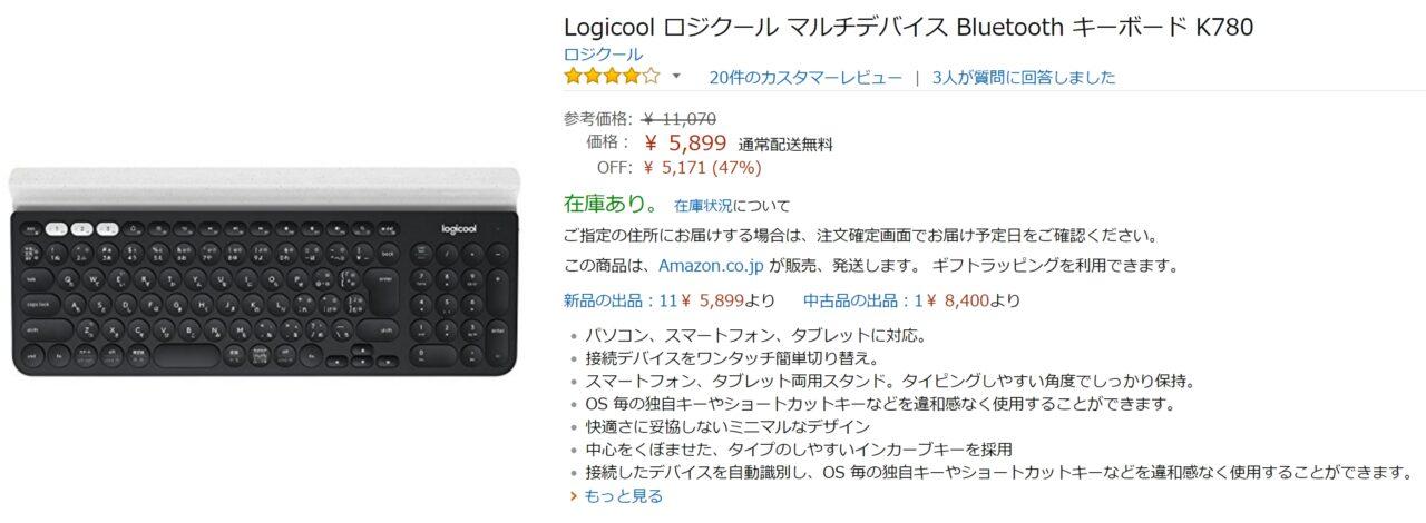 Logicool製マルチOSとマルチペアリング対応の大人気Bluetoothキーボード「K780」がAmazonでなんと47%引き