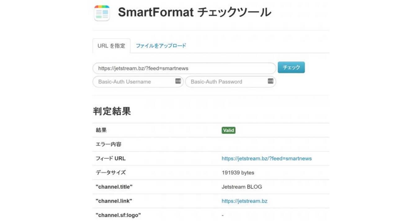 WordPressの「SmartNews」用RSS(SmartFormat 2.0)を作成するのが大変だったので備忘録