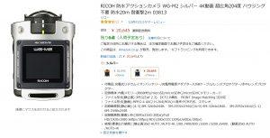 RICOHの防水アクションカム「WG-M2」がAmazonで20,645円に