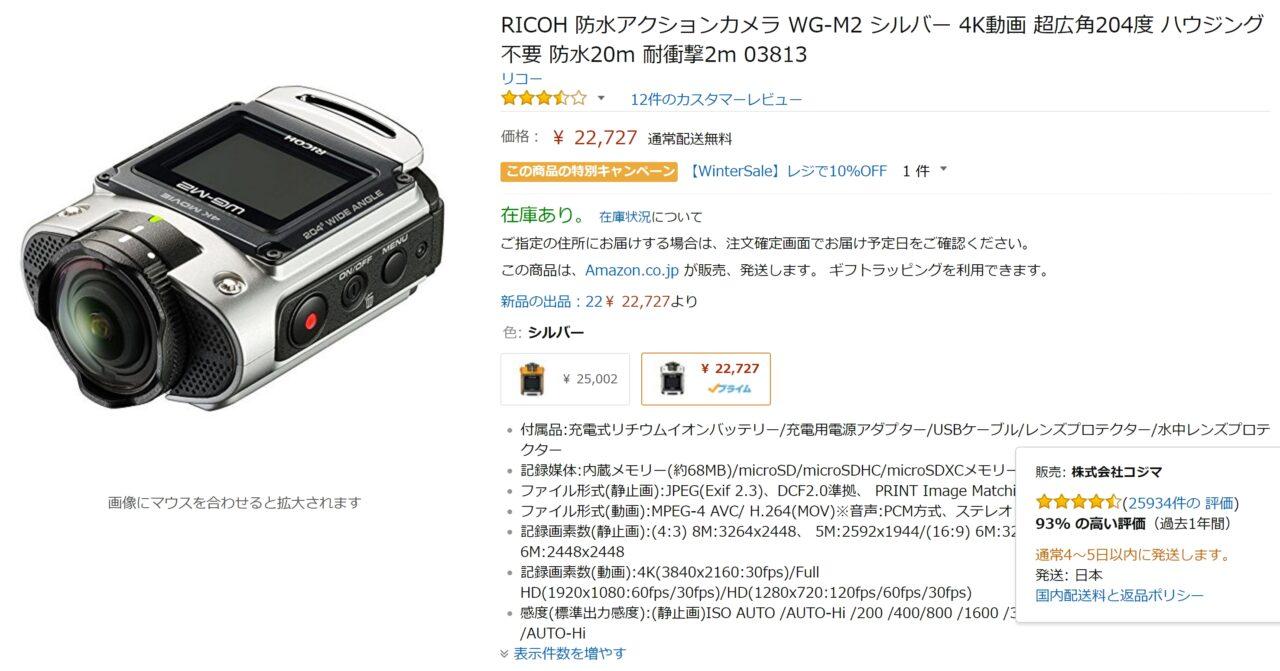 RICOHの防水アクションカム「WG-M2」がAmazonで22,727円に値下がりつつさらにレジにて10%引きに