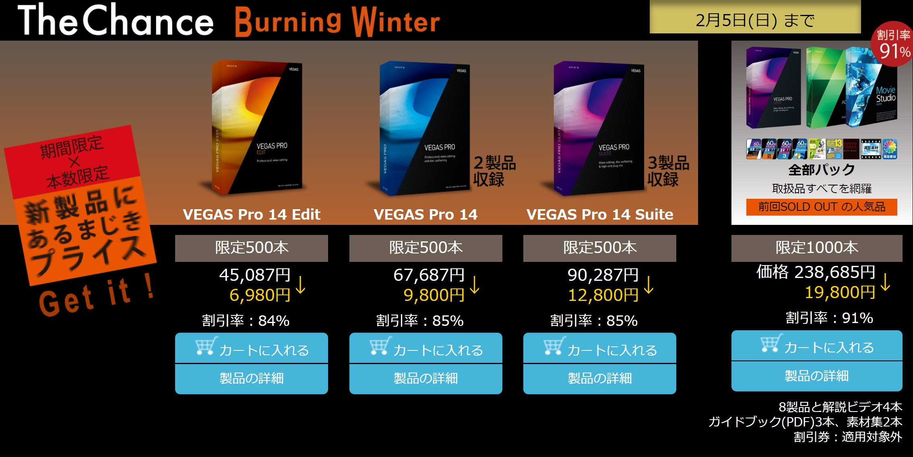 ソースネクストがSonyのプロ向け最新動画編集ソフト「VEGAS Pro 14」シリーズなどを本数限定で85%引きに、「VEGAS Pro 14」が10,000円前後で購入できます