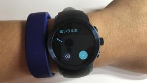 【レビュー】日本語が入力できるAndroid Wear 2.0の手書き入力を使ってみる