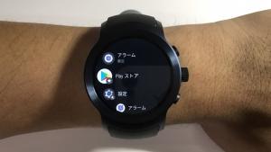 【レビュー】Android Wear 2.0で新たに搭載されたアプリドロワーのお気に入り登録機能が便利