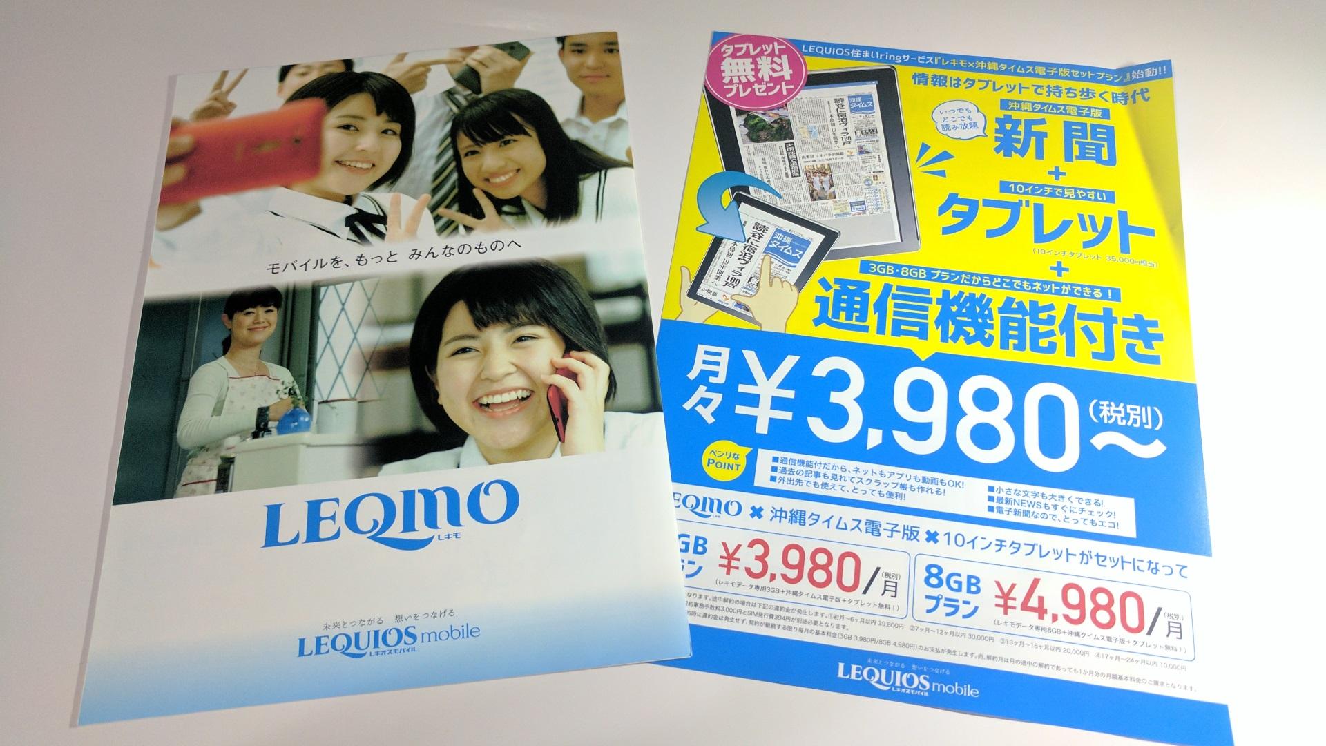 【レビュー】沖縄発のMVNO唯一の実店舗「レキオスモバイル おもろまち店」はこんなところ