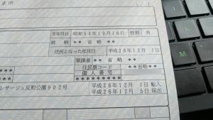 【確定申告】2016年度の確定申告から「マイナンバー」の記載と本人確認書類提出が必要、住民票で対処可能