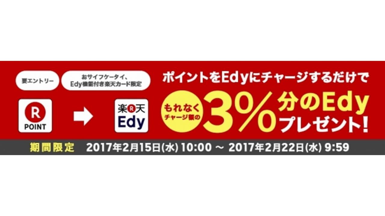 楽天スーパーポイントを「楽天Edy」にチャージすると3%分がプレゼントされるキャンペーン【2月22日まで】