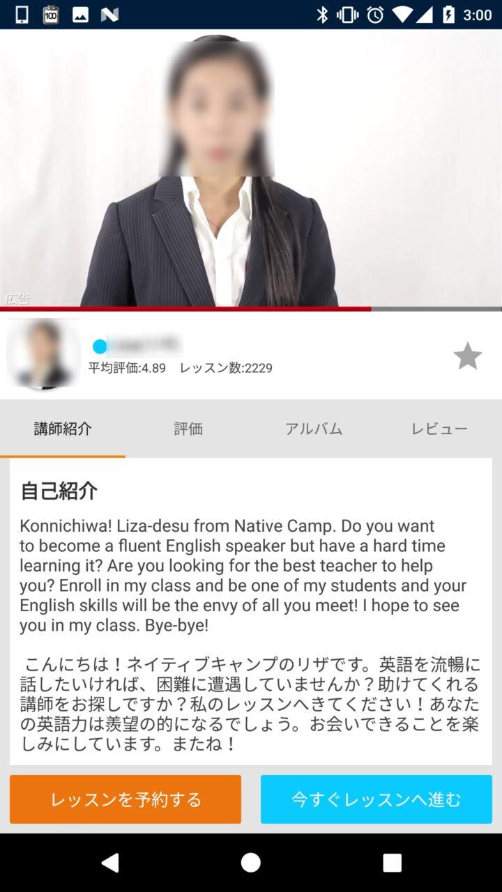 【レビュー】1日何回でも利用できるオンライン英会話「ネイティブキャンプ英会話」(Android版)、毎日続けたい人にオススメ
