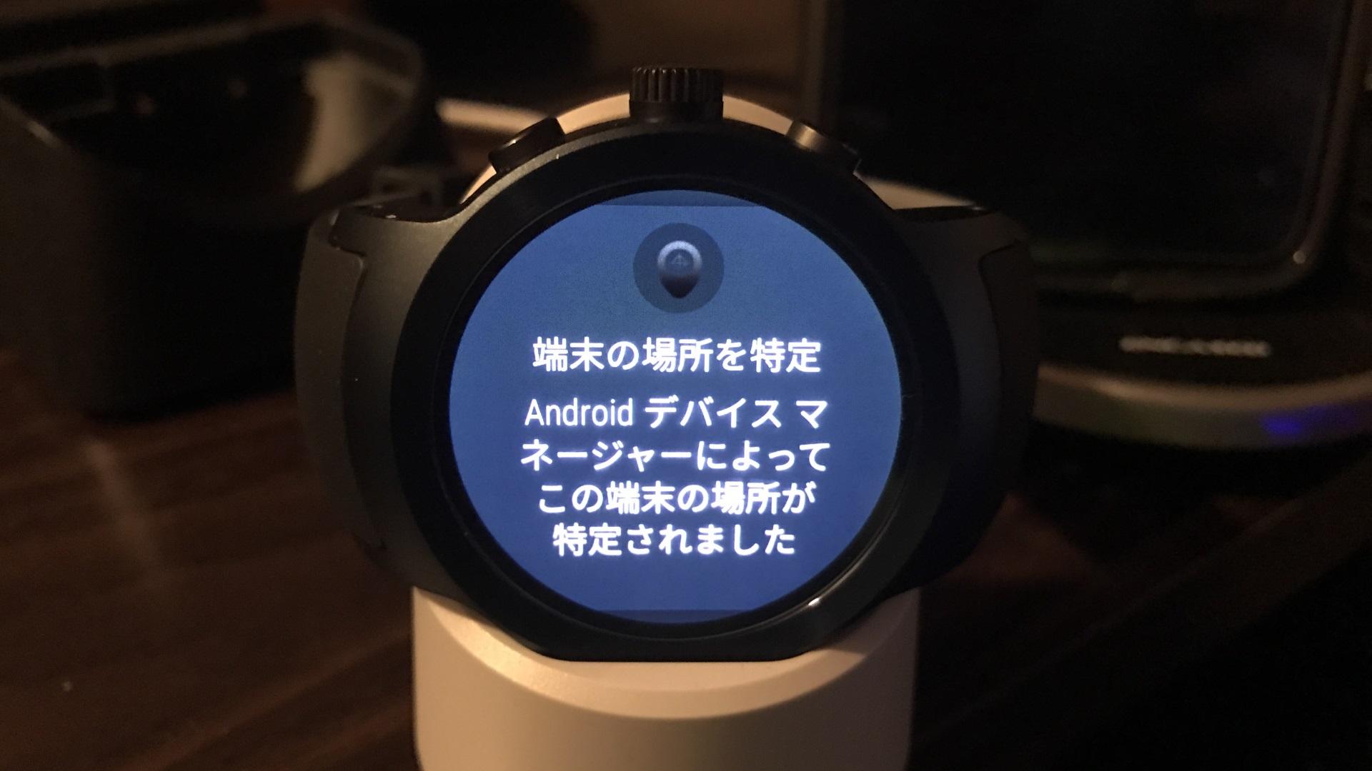 Android Wear 2.0は「Androidデバイスマネージャー」にまで対応、紛失or盗難時に探すことができます