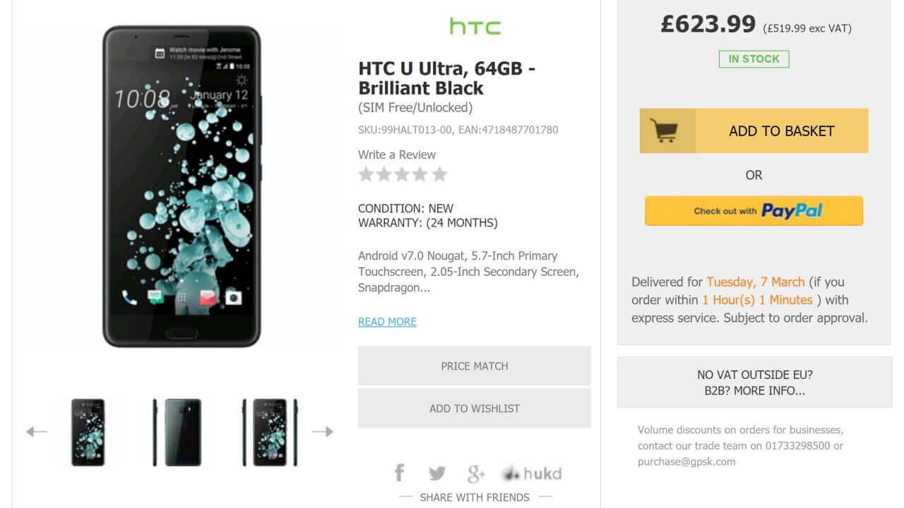 """英Handtecに「HTC U Ultra」""""ブラック""""が入荷、香港or台湾モデルとモバイルネットワークの対応が異なります"""